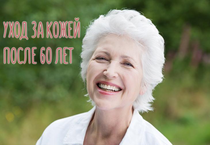 Антивозрастной уход за лицом после 60 лет – советы косметолога