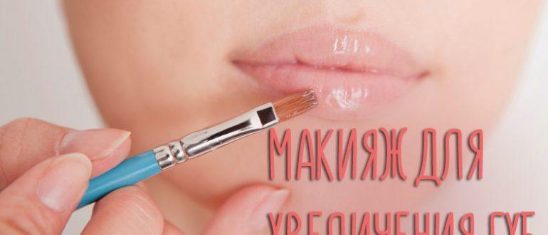 Блеск для увеличения объёма губ, помады, карандаши и другие косметические приёмы в макияже