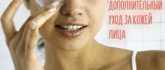 Дополнительный уход за кожей лица – профессиональные средства в косметологии