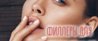 Филлеры для увеличения губ – ТОП-10