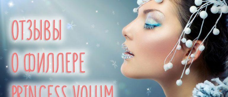 Отзывы об увеличении губ филлером Princess Volum