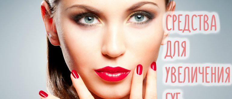 Средство для увеличения губ – какой способ самый лучший?