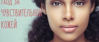 Уход за чувствительной кожей лица разных типов