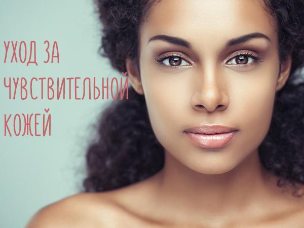 Полезные рекомендации по уходу за чувствительной кожей лица