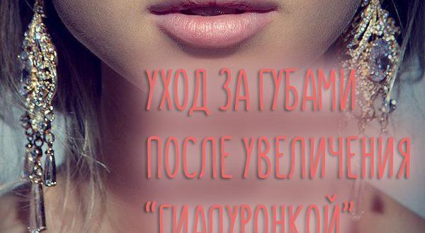 Уход за губами после увеличения гиалуроновой кислотой – ответы на популярные вопросы
