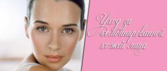Уход за комбинированной кожей лица – лучшие средства и правила