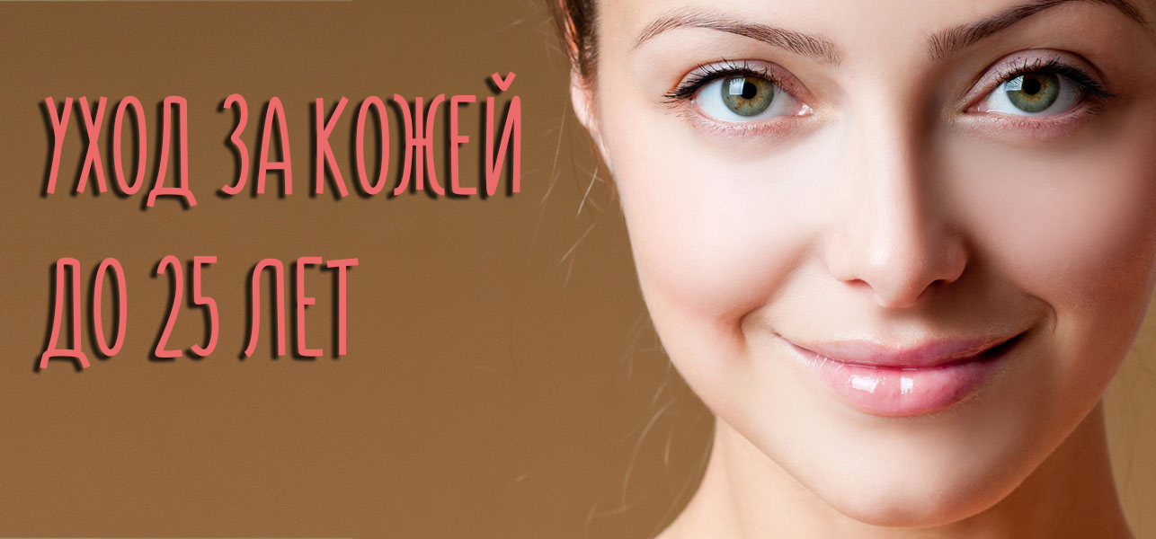 Уход за кожей лица до 25 лет – косметика для девушек