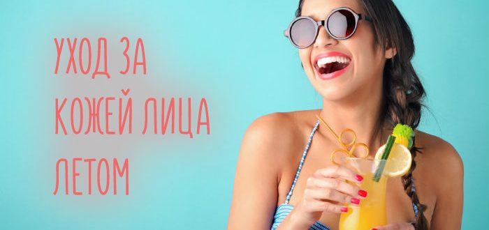 Уход за кожей лица летом – средства и особенности
