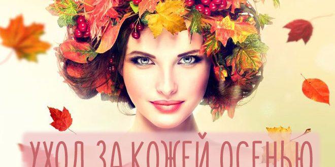 Уход за кожей лица осенью – особенности для разного типа кожи