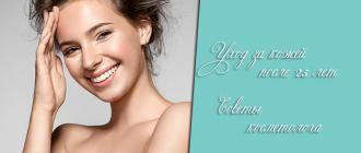 Уход за кожей лица после 25 лет – правила, этапы, советы косметолога