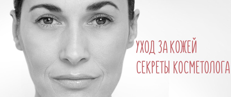 Уход за кожей лица – советы и секреты косметолога