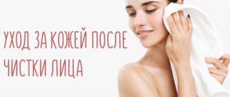 Уход за кожей после чистки лица – механической или ультразвуковой