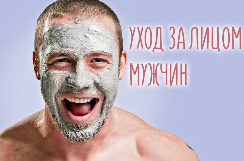Уход за лицом для мужчин – лучшие средства для кожи
