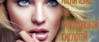 Увеличение губ гиалуроновой кислотой – отзывы