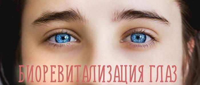 Биоревитализация глаз сделает ваш взгляд свежее?