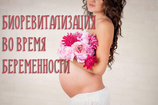 Биоревитализация пи беременности – можно ли делать или нельзя?