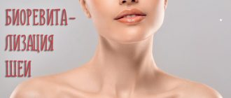 Биоревитализация шеи и зоны декольте