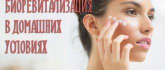 Биоревитализация в домашних условиях – как сделать самостоятельно и разумно ли экономить на косметологе?