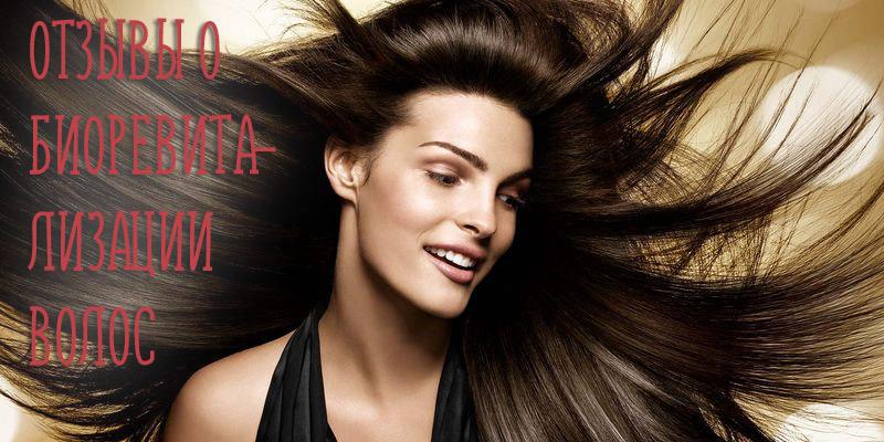 Биоревитализация волос – что это такое?