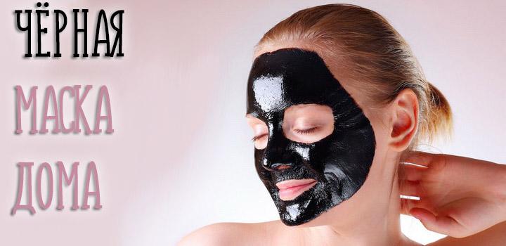 Черная маска для лица в домашних условиях. Как её сделать своими руками?