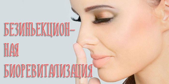 Что такое безинъекционная биоревитализация лица? Красота без иголок!