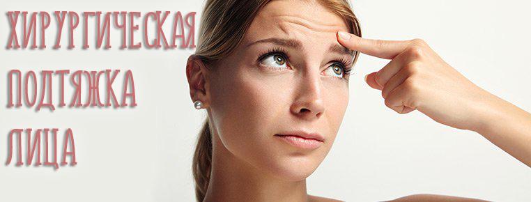Хирургическая подтяжка лица. Эффективные методы