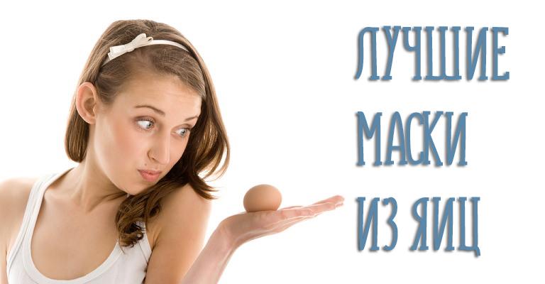 Как сделать яичную маску для лица в домашних условиях?