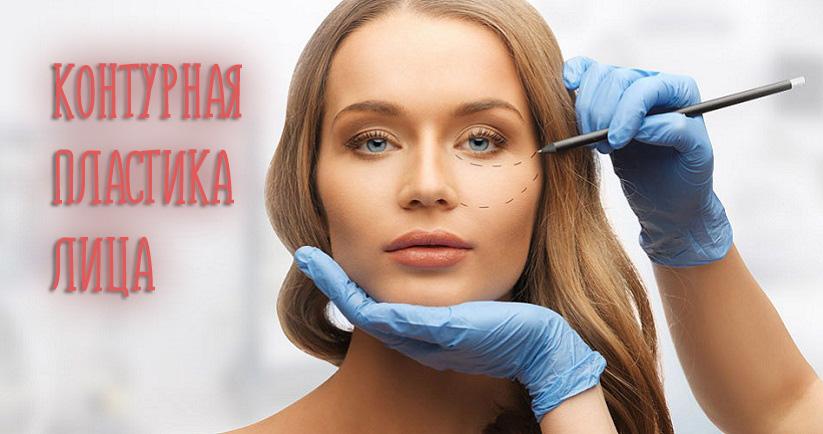 Контурная пластика лица – что это и нужна ли вам процедура?