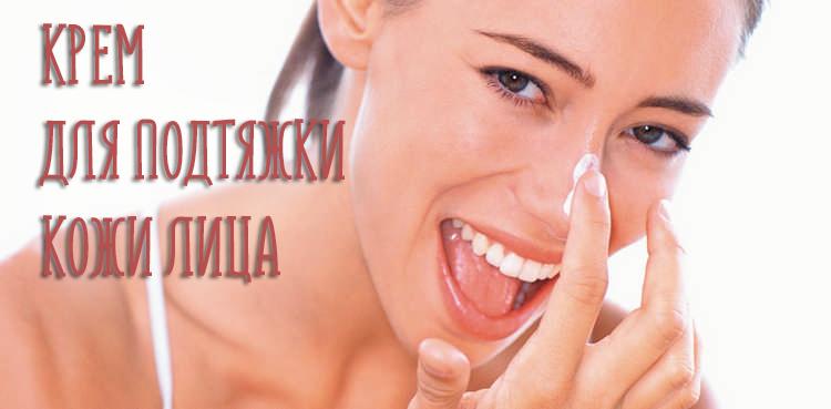 Крем для подтяжки лица – лучшие варианты