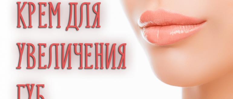 Крем для увеличения губ – сможет ли он сделать ваши губки пухлыми?
