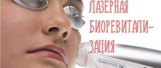 Лазерная биоревитализация лица – всё о процедуре