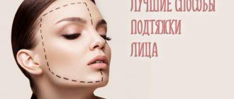 Лучшие способы подтяжки овала лица и контура