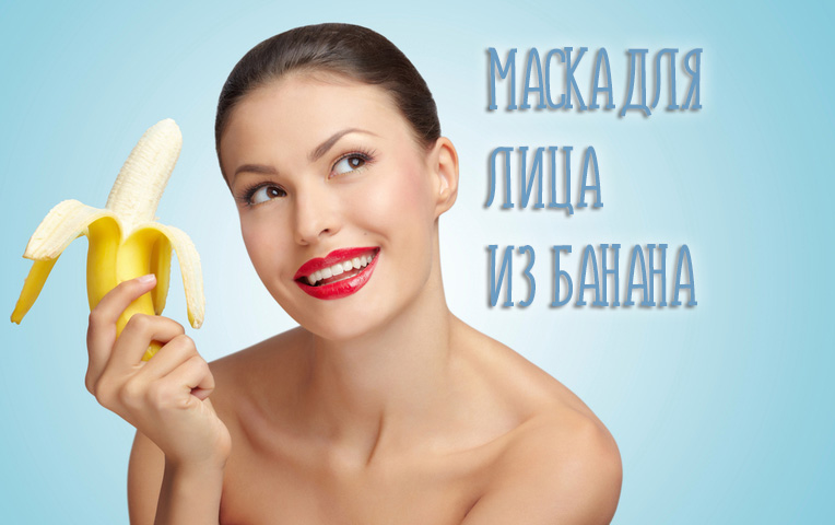 Маска для лица с бананом в домашних условиях для всех типов кожи