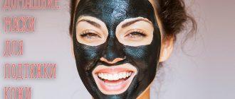 Маска для лица в домашних условиях для подтяжки кожи – рецепты с салонным эффектом