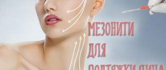 Мезонити для подтяжки лица. Отзывы, фото до и после, виды нитей