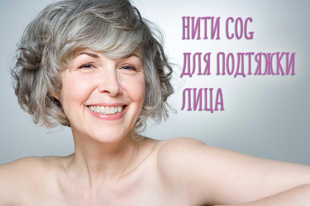 Нити Cog для подтяжки лица. Отзывы, фото до и после процедур