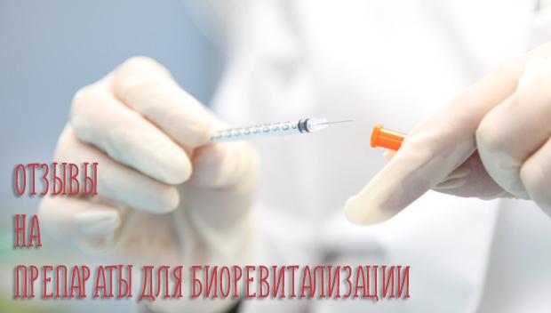 Отзывы на препараты для биоревитализации косметологов – поможем определиться с выбором