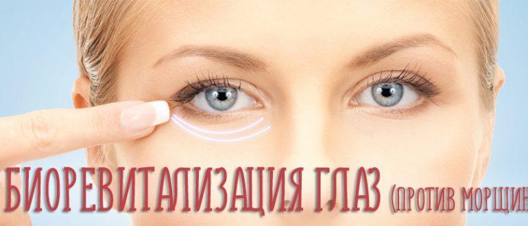 Отзывы о биоревитализации от морщин под глазами