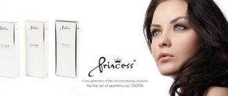 Отзывы о биоревитализации Принцесс Рич с фото до и после