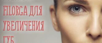 Отзывы о препарате Филорга для увеличения губ