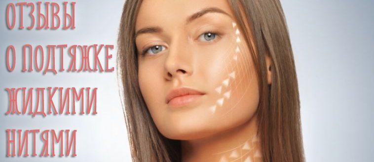 Отзывы про жидкие нити для подтяжки лица. Побочные эффекты с фото до и после операции