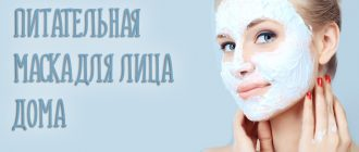 Питательная маска для лица в домашних условиях. Как сделать по самым эффективным рецептам?