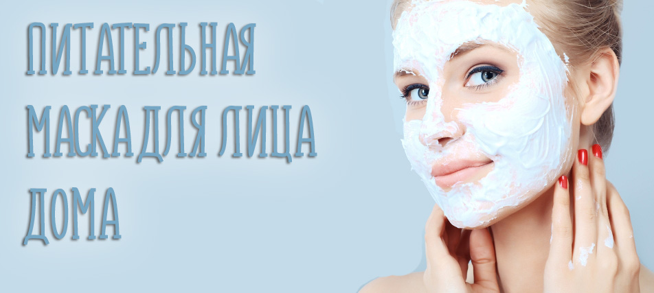 Питательные маски для лица из подручных средств