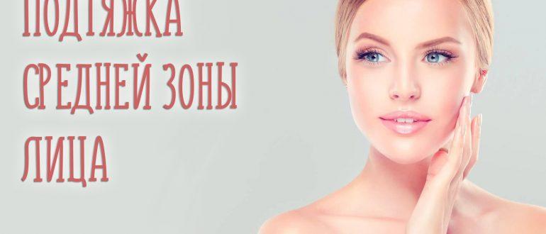 Подтяжка средней зоны лица с фотографиями до и после операции