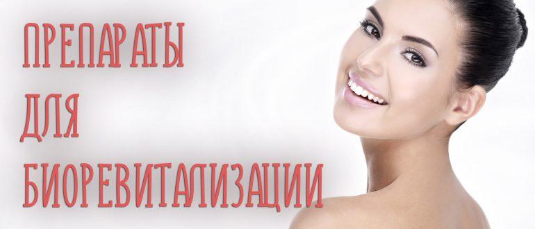 Препараты для биоревитализации – лучшие средства по мнению косметологов!