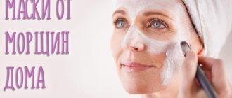 Самые эффективные маски для лица от морщин в домашних условиях
