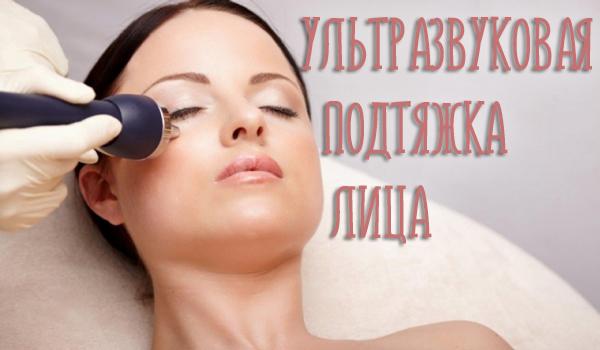 Ультразвуковая подтяжка лица без операции в домашних условиях