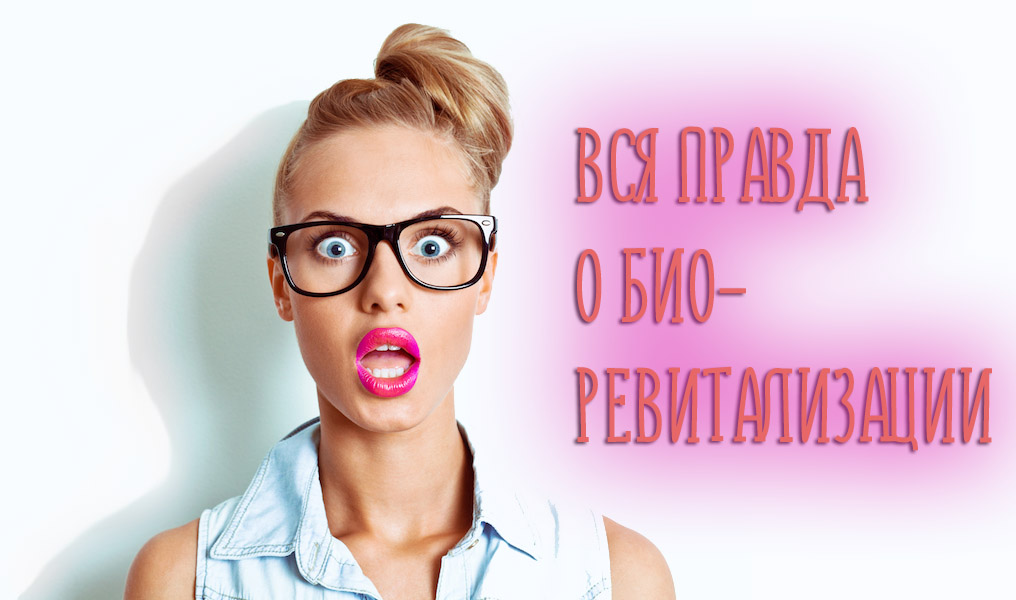 Вся правда о биоревитализации – или как нас обманывают косметологи?