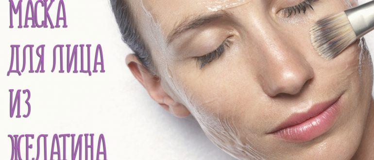 Желатиновая маска для лица в домашних условиях. Делаем эффективные маски дома