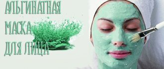 Альгинатная маска для лица. Польза, использования и рецепты